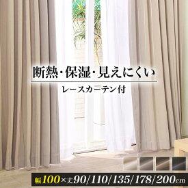 【送料無料】遮光カーテン 4枚セット 4枚組 カーテンセット レースカーテン付 幅100 形状記憶 遮熱 断熱 保温 一人暮らし 北欧 シンプル 新生活 【4枚組】遮光断熱保温&見えにくいレース付カーテンお買得セット ベルーナ