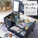 【送料無料】ドレッサー テーブル デスク ローテーブル メイク コスメボックス 白 ブラック 黒 かわいい おしゃれ セ…