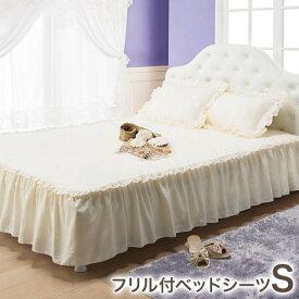 ドレスのようなプリンセスフリルカバーリング<姫系>/フリル付ベッドシーツシングル/インテリア・寝具・収納 寝具 ベッドパッド・敷きパッド