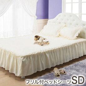 ドレスのようなプリンセスフリルカバーリング<姫系>/フリル付ベッドシーツセミダブル/インテリア・寝具・収納 寝具 ベッドパッド・敷きパッド