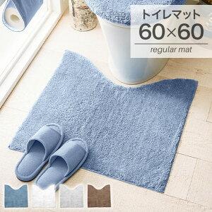 トイレマット レギュラーマット ふわふわマイクロ素材の抗菌防臭トイレマット/北欧 60×60 単品 洗える ウォッシャブル シンプル おしゃれ 一人暮らし 安い トイレ用品 トイレマット・カバー