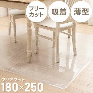 ダイニングマット クリア 日本製 180×250cm ダイニング マット 透明 防水 厚さ0.45mm クリアマット 透明マット フロアマット キッチンマット テーブルマット クッションマット貼ってはがせる拭