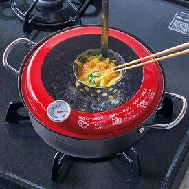 かき揚げリング付天ぷら鍋/キッチン用品・食器・調理器具 その他