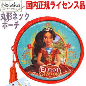アバローのプリンセス エレナ 丸形ネックポーチ 国内正規ライセンス品 丸形財布
