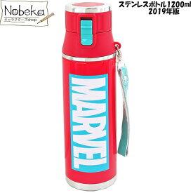 【SDMC12】 マーベル ステンレス水筒 1200ml【レッド】 / MARVEL ステンレスボトル ロック付ワンプッシュダイレクトボトル 水筒