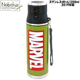 【SDMC12】 マーベル ステンレス水筒 1200ml【グリーン】 / MARVEL ステンレスボトル ロック付ワンプッシュダイレクトボトル 水筒