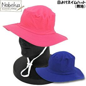 スイムハット 【無地】/ プール帽子 スイミングハット 水泳帽子 水泳帽 キッズ ジュニア用 日よけ帽子