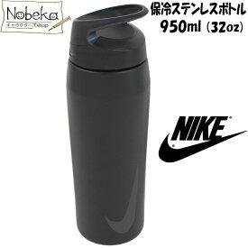 ナイキ 保冷 ステンレスボトル ブラック 【HY1001】 950ml(32oz)/ NIKE ハイパーチャージ ツイスト ボトル 水筒