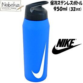 ナイキ 保冷 ステンレスボトル 【シグナルブルー】【HY1001】 950ml(32oz)/ NIKE ハイパーチャージ ツイスト ボトル 水筒