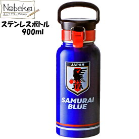サッカー日本代表 JFA ハンドル付ステンレスボトル 900ml SDH9 / サムライブルー (SAMURAI BLUE) SAMURAIBLUE ハンドル付き ステンレスボトル ステンレス水筒 水筒