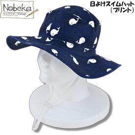 スイムハット 【プリント柄】/ プール帽子 スイミングハット 水泳帽子 水泳帽 キッズ ジュニア用 日よけ帽子