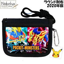 ポケモン 2020年版 ウォレット ラウンド財布 【ブラック】 ポケットモンスター
