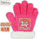 子供手袋 リラックマ【幼児用】メリーゴーランド×ピンク のびのび手袋