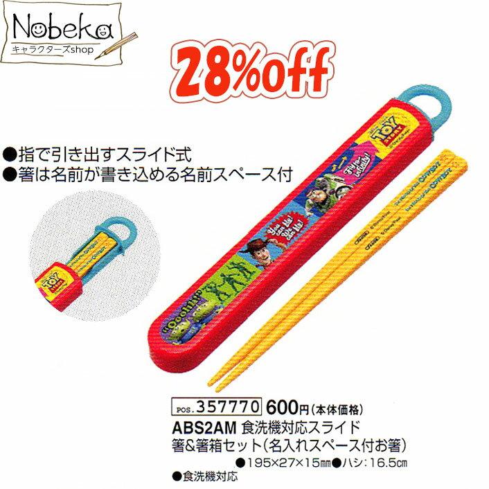 【値下げ!】 箸&箸箱セット トイストーリー