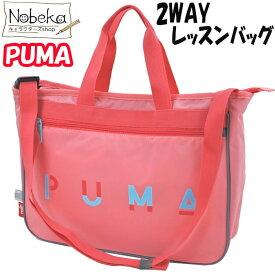 PUMA プーマ 2WAY レッスンバッグ 【ピンク】女の子