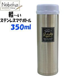 ステンレスマグボトル 350ml 【シルバー】 水筒