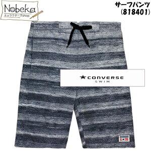 サーフパンツ メンズ コンバース ボーダー 【818401:グレー】 / CONVERSE S〜LL ブランド 海パン 海水パンツ スイムパンツ