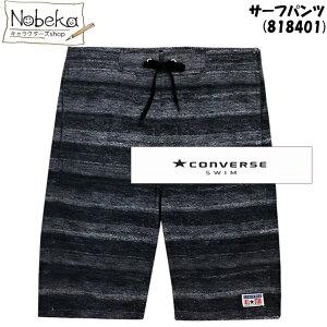 サーフパンツ メンズ コンバース ボーダー 【818401:ブラック】 / CONVERSE S〜L ブランド 海パン 海水パンツ スイムパンツ