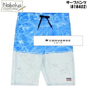 サーフパンツ メンズ コンバース ウォーター柄 【818402:ブルー】 / CONVERSE S〜LL ブランド 海パン 海水パンツ スイムパンツ