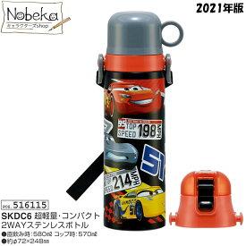 カーズ 2WAYステンレスボトル 580ml 2021年版 【SKDC6】/ ステンレスボトル ステンレス水筒 マックイーン ディズニー 水筒