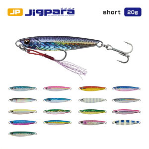 【取り寄せ商品】ジグパラ ショート 20g メジャークラフト ルアー 釣り フィッシング