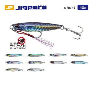 【取り寄せ商品】ジグパラ ショート ライブベイトカラー 40g メジャークラフト ルアー 釣り フィッシング