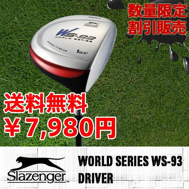 ゴルフ ドライバー お得 スラセンジャー[Slazenger] WORLD SERIES WS-93【あす楽対応】【期間限定価格】