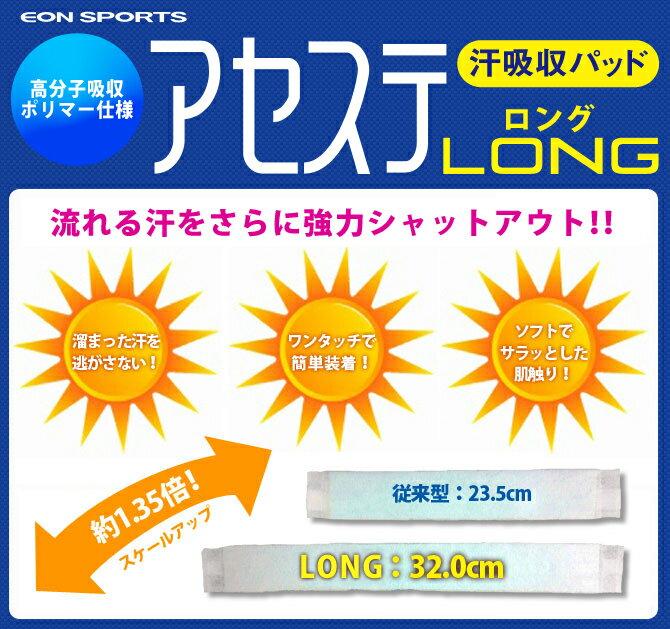 3パックセット アセステ ロング イオンスポーツ 汗吸収パッド メール便送料無料!【10P04Mar17】