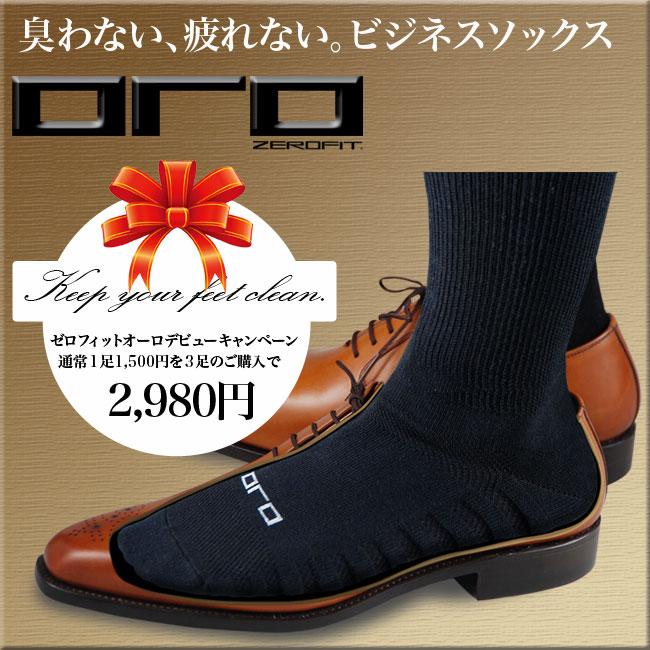 ゴルフ ビジネス スポーツソックス 3足 メンズ 靴下 ZEROFIT ORO(ゼロフィットオーロ)【あす楽対応】【10P07Jan17】