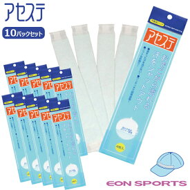 アセステ 10パックセット+1パック イオンスポーツ 汗取りパッド 吸水ポリマー 暑さ対策【10セット40枚入り】