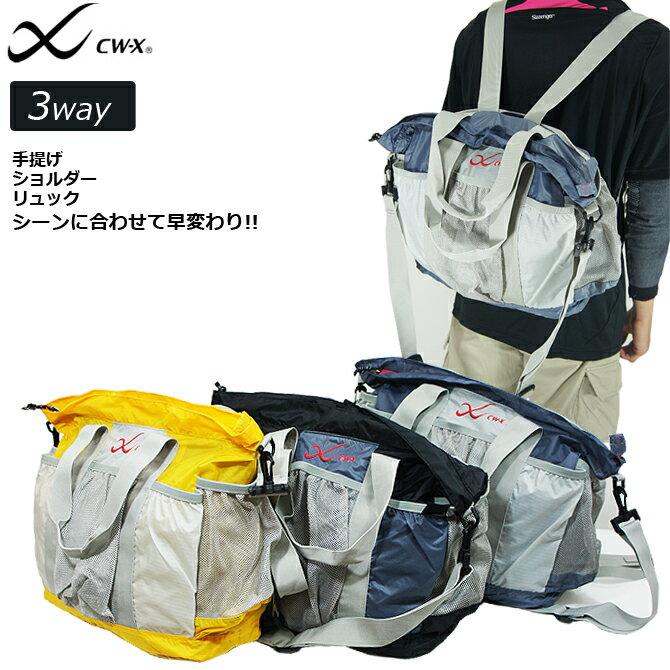 CW-X 軽量3WAYトートバッグ ワコール シーダブリューエックス 送料無料 【10P04Feb17】