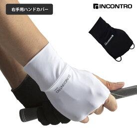 ゴルフ 右手ハンドカバー 接触冷感 INCONTRO ストレッチ 日焼け防止 紫外線対策 男女兼用 UPF50