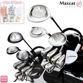 ゴルフ レディース グローブ付き クラブフルセット 黒 白 マックスキャット MAXCAT ゴルフセット クラブセットレディス フルセット フレックスL 女性用 初心者