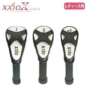 ゼクシオ10 レディース 専用 ヘッドカバー XXIOX ゴルフ ダンロップ 女性用 メーカー取寄品 単品 カバー