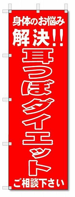 のぼり のぼり旗 耳つぼダイエット  (W600×H1800)整骨院・接骨院・鍼灸院