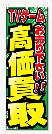 のぼり旗 TVゲーム 高価買取 お売り下さい (W600×H1800)リサイクル