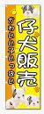 のぼり旗 子犬販売 (W600×H1800)