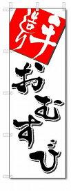 のぼり のぼり旗 手造り おむすび (W600×H1800)