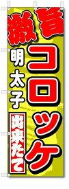 のぼり のぼり旗 激旨 明太子コロッケ (W600×H1800)