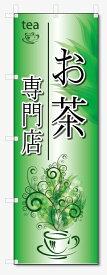 のぼり旗 お茶 専門店 (W600×H1800)