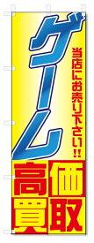 のぼり旗 ゲーム 高価買取 (W600×H1800)リサイクル