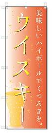 のぼり旗 ウイスキー (W600×H1800)お酒