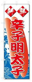 のぼり旗 辛子明太子 (W600×H1800)