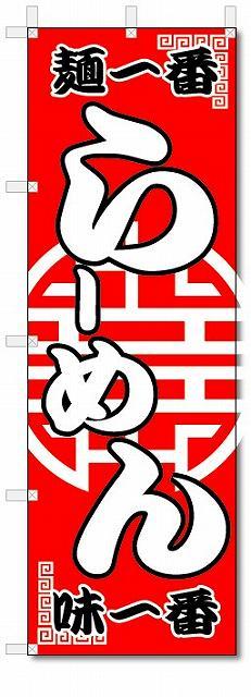 のぼり のぼり旗 麺一番 らーめん (W600×H1800) ラーメン