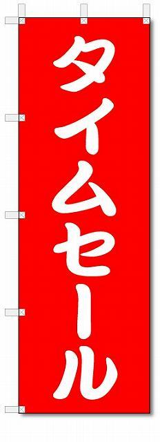 のぼり のぼり旗 タイムセール (W600×H1800) SALE