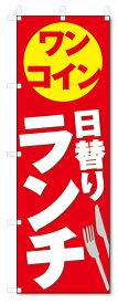 のぼり旗 ワンコイン 日替りランチ (W600×H1800)