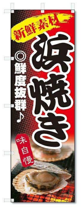 のぼり旗 浜焼き (W600×H1800)海鮮焼き