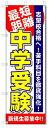 のぼり のぼり旗 中学受験 (W600×H1800)学習塾