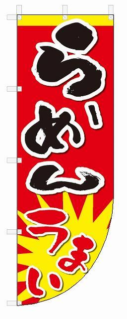のぼり Rのぼり旗 らーめん(W600×H1800) ラーメン