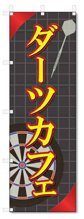 のぼり旗 ダーツカフェ (W600×H1800)